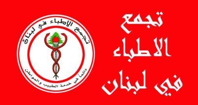 """""""تجمع الاطباء في لبنان"""": لتأجيل الانتخابات النقابية image"""