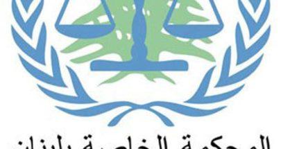 قبول طلبات الاعتماد من وسائل الإعلام لبدء المحاكمة في قضية عياش image