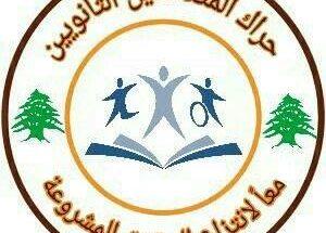 حراك المتعاقدين يطالب وزير التربية بالعودة عن قراره image