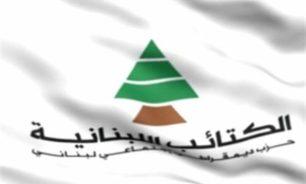 الكتائب: حذار جر لبنان واللبنانيين الى مغامرات غير محسوبة image