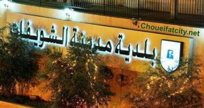 في الشويفات... مسدس حربي ومواد مخدرة في سيارة يستقلها شخصان image