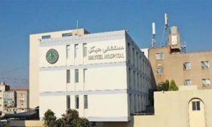 التزام مستشفى هيكل وبرجي بقرار نقابتي الأطباء والمستشفيات image