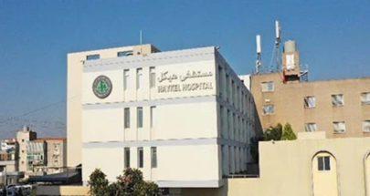 مستشفَيان التزمتا بقرار نقابتَي الأطباء والمستشفيات image