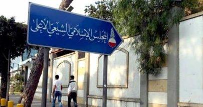 المجلس الشيعي الأعلى: يوم الجمعة هو اول ايام عيد الفطر image