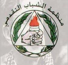 """رفع الدعم بدون بديل... منظمة """"الشباب التقدمي"""" تعلّق image"""
