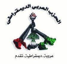 منصة حزبية من سوريا للبنان image