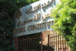 رئيس المجلس الدستوري: لم يراجعونا و
