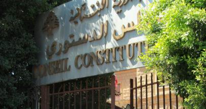 """رئيس المجلس الدستوري: لم يراجعونا و""""خلّيهن يجرّبوا"""" image"""