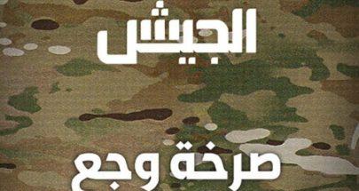 إهانة غير مقبولة لعسكر لبنان image