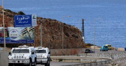 """ترسيم الحدود: أول موقف رسمي للحكومة """"الإسرائيلية"""" الجديدة image"""