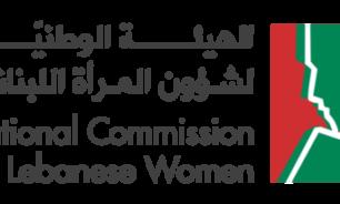 الهيئة الوطنية لشؤون المرأة اللبنانية تعقد جلسة افتراضية جديدة image