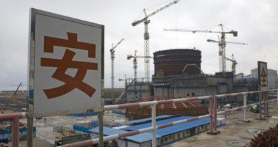 """بكين تؤكد عدم وجود مستوى إشعاعي """"غير طبيعي"""" حول محطة تايشان image"""