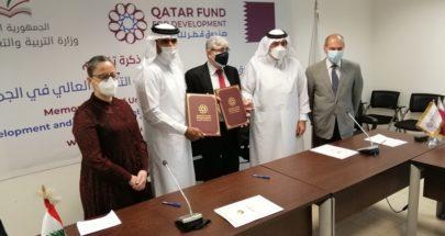 مذكرة لتأمين دعم مالي لطلاب الأميركية بين المجذوب وصندوق قطر للتنمية image