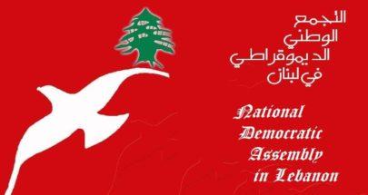 عمال التجمع الديموقراطي: للمشاركة الكثيفة في إضراب الخميس image