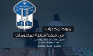 قوى الأمن: مروجا مخدرات في قبضة شعبة المعلومات image