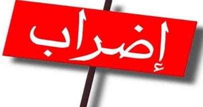تجمع موظفي البلديات واتحاداتها أعلن الاضراب 3 أيام image