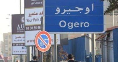 """توقف خدمات """"أوجيرو"""" في هذه المناطق بسبب عطل كهربائي image"""