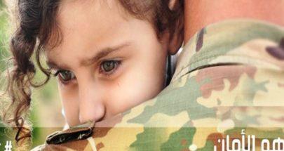الجيش في عيد الأب: هو الأمان image