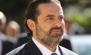 سعد الحريري بين ضائقتين: وطنية وعائلية image