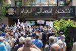 العمال يتحرّكون... اضراب شامل يوم الخميس! image