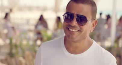 حفلة عمرو دياب حديث المتابعين... كم بلغ سعر البطاقة الواحدة؟ image