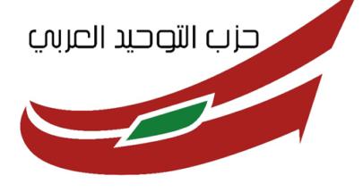 التوحيد العربي: الجيش سيبقى محط آمال اللبنانيين image