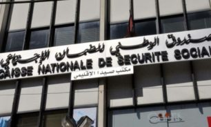 """إضراب مستخدمي """"الصندوق الوطني للضمان الاجتماعي"""" وإحتمال للتصعيد.. image"""