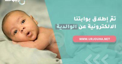 """""""أرجوحة""""... إطلاق البوابة الإلكترونية عن الوالدية image"""