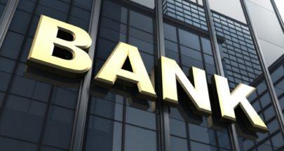 العينُ المصرفية على نتائج المشاورات الحكومية... image