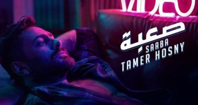 """""""صعبة"""" لتامر حسني تسجل رقماً قياسياً صادماً خلال 3 أيام image"""