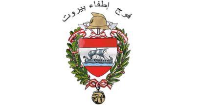 فوج إطفاء بيروت أحيا الذكرى الأولى لشهدائه image