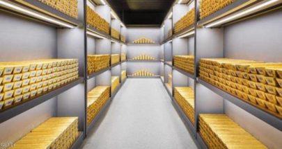 احتياطيات الذهب العالمية... كم يمتلك لبنان؟ image