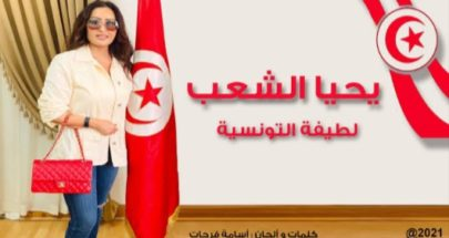 """دعماً لـ تونس... لطيفة تطرح أغنية """"يحيا الشعب"""" image"""