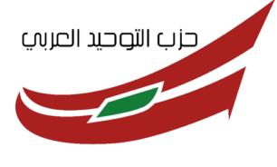 """""""التوحيد العربي"""" يُدين الأحداث التي حصلت في خلدة image"""