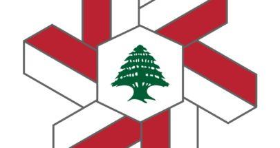 جمعية الصناعيين دعت للمشاركة في الحداد العام بـ 4 آب image