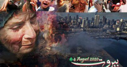 مغترب من بقرزلا أعد ملصقات تحية لشهداء انفجار المرفأ image