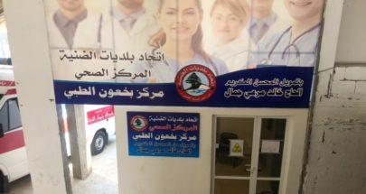 اتحاد بلديات الضنية: مستمرون في دعم مركز بخعون الطبي image