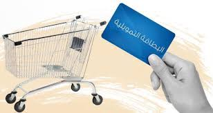 خطة البطاقة التمويلية بين دياب واللجنة الوزارية الاقتصادية image