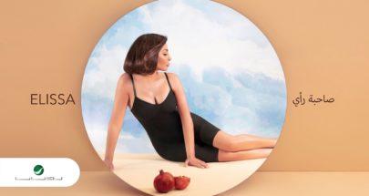 """إليسا تحتفل بالذكرى السنوية الأولى لألبوم """"صاحبة رأي"""" وتعترف: لم يأخذ حقه! image"""
