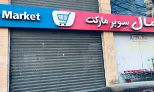 بلدية الغبيري: اقفال موقت لمجموعة من السوبرماركت والمحلات التجارية image