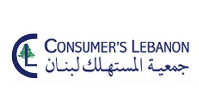 جمعية المستهلك: حكومة ميقاتي استمرار للحكومات السابقة image