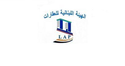 الهيئة اللبنانية للعقارات: لرفع الظلم عن المالكين القدامى image