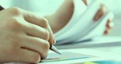 الدورة الثانيّة للإمتحانات الرسميّة المهنيّة... إليكم موعد صدور النتائج image