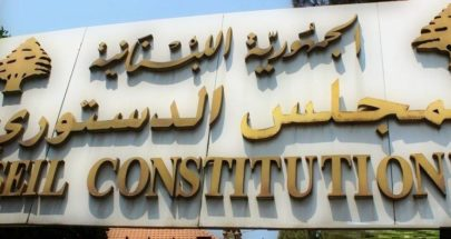 """""""القانون المطعون به""""... المجلس الدستوري أخذ القرار image"""