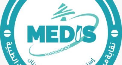 نقابة مستوردي الاجهزة والمستلزمات الطبية اجتمعت مع منظمة الصحة العالمية image