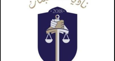 لقمع هذه الجرائم المشهودة... بيانٌ لنادي قضاة لبنان image