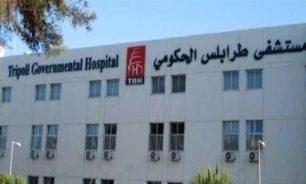 مستشفى طرابلس الحكومي دون خطوط هاتف وانترنت image