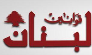 """بلا مراسيم تطبيقية للقوانين المعطلَّة... الحكومة """"عديد بلا عدَّة"""" image"""
