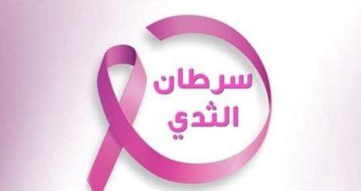 حملة ليونزية مجانية للكشف المبكر عن سرطان الثدي في مزيارة image
