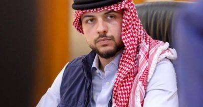 ولي العهد الأردني يعلن خروجه من الحجر المنزلي image